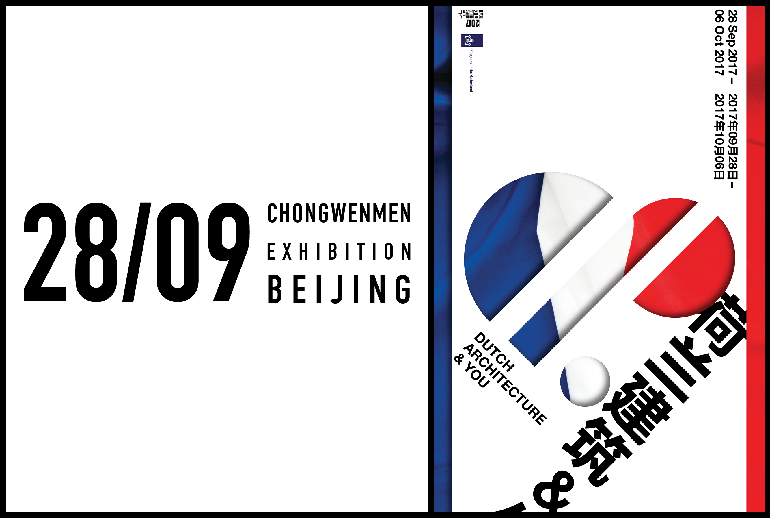 MVRDV's Chongwenmen shopping mall in exhibition Dutch Architecture & You, Beijing, 28 September until 6 October 2017
